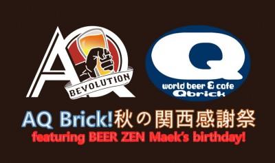 AQ Brick!秋の関西感謝祭