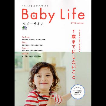 エイ出版社発行『Baby Life 2016 Summer』号に弊社取扱商品が掲載されました