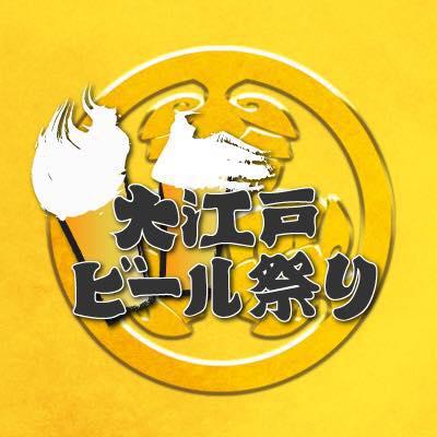 大江戸ビール祭
