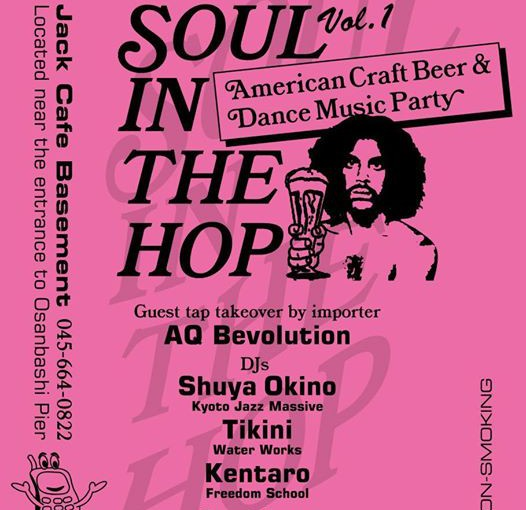 American Craft Beer & Dance Music Party 'Soul in the Hop'!