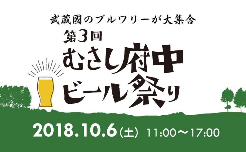むさし府中ビール祭りにAQベボリューションとして出店いたします!