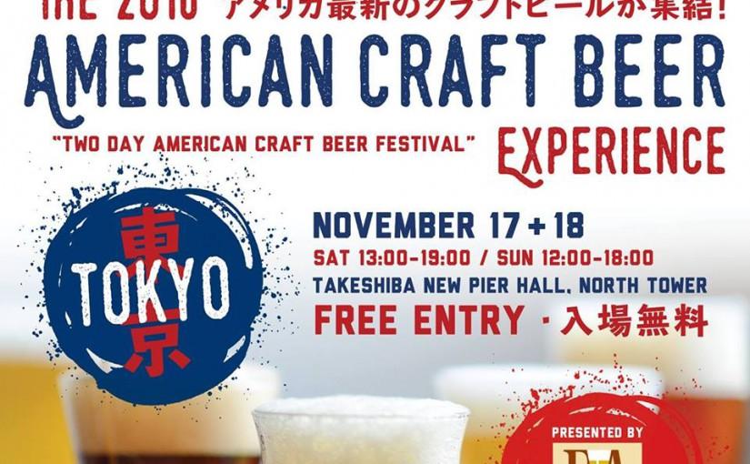 アメリカンクラフトビールの祭典『American Craft Beer Experience 2019』開催