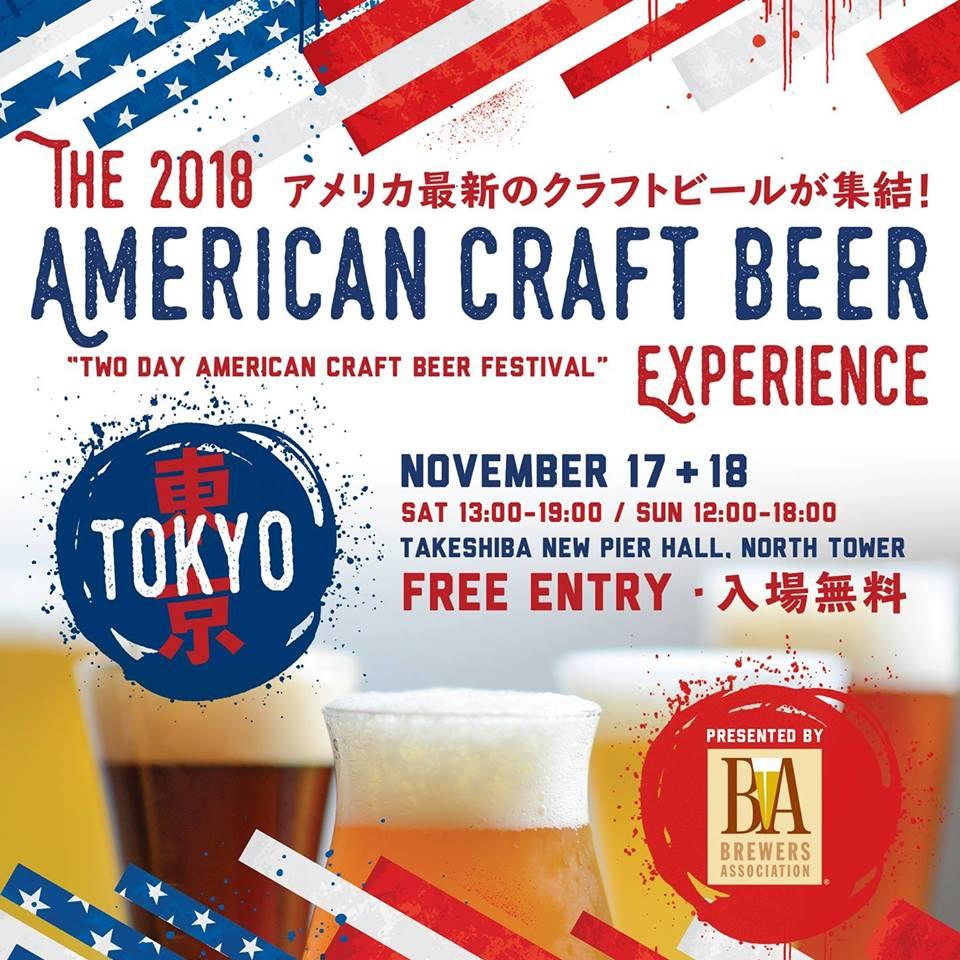 アメリカンクラフトビールの祭典 american craft beer experience 2018