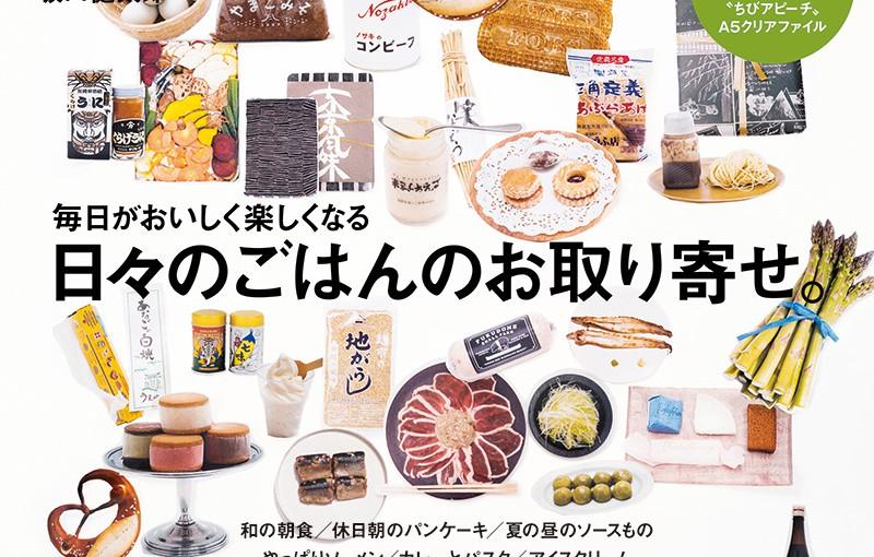 文藝春秋「CREA(クレア)」2019年8・9月号に取扱ビールが掲載されました。