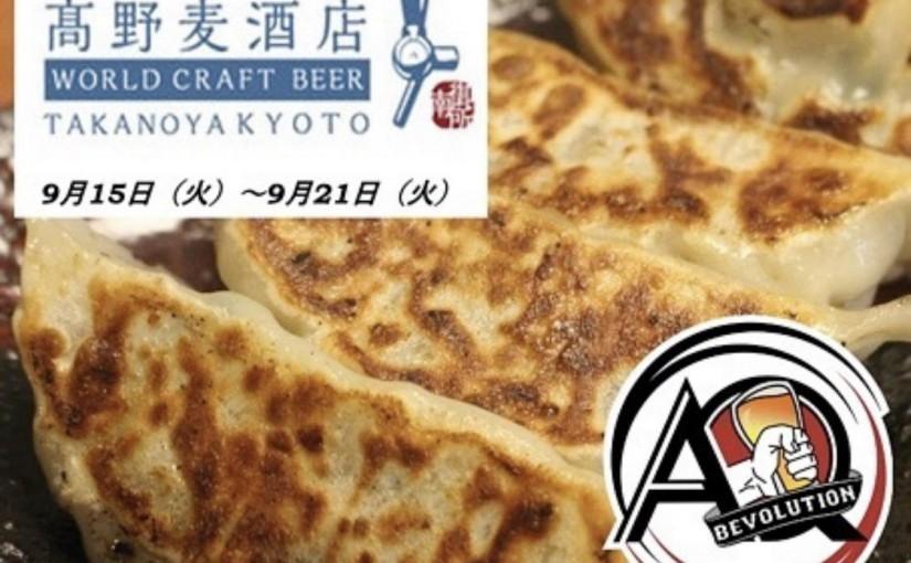 Takanoya x AQ