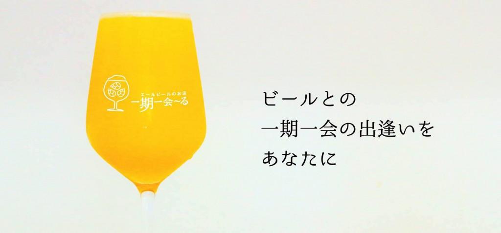 AQビール取り扱い店舗、クラフトビール通販、一期一会~る