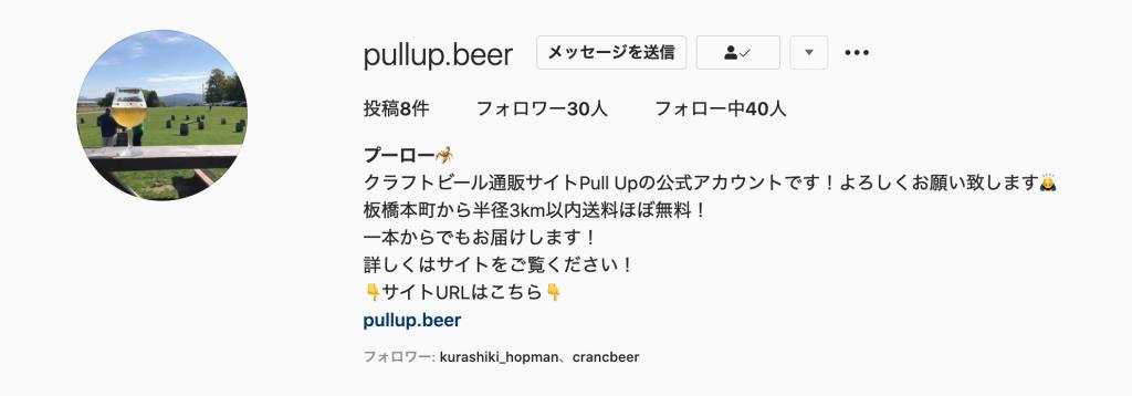 AQビール取り扱い店舗、クラフトビール通販、pull up オンラインショップ