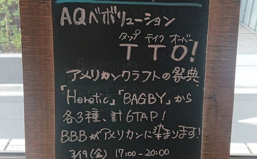 Heretic & Bagby Tap Takeover @ 新橋ブラッセリービアブルヴァード