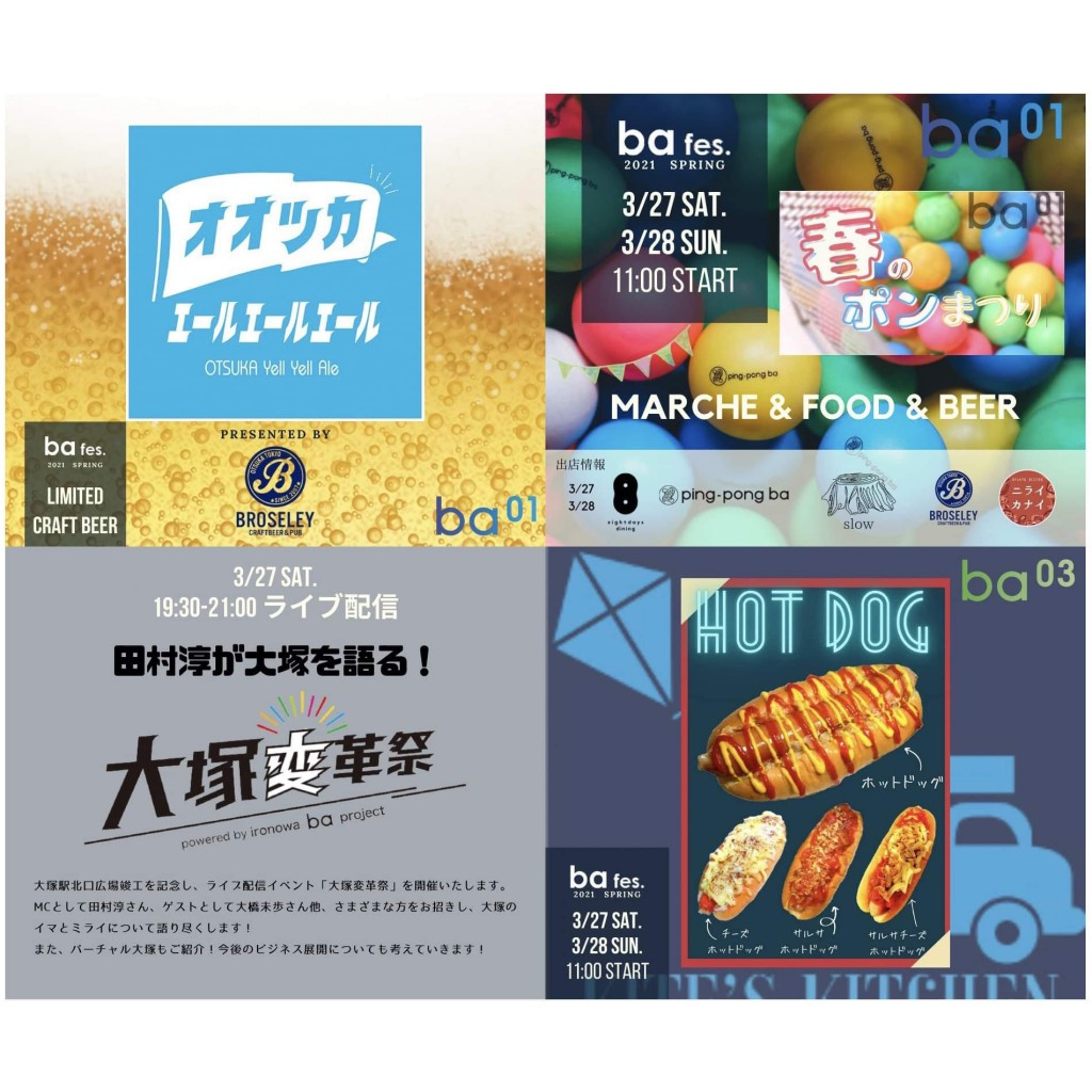 大塚タイタンズ_Event