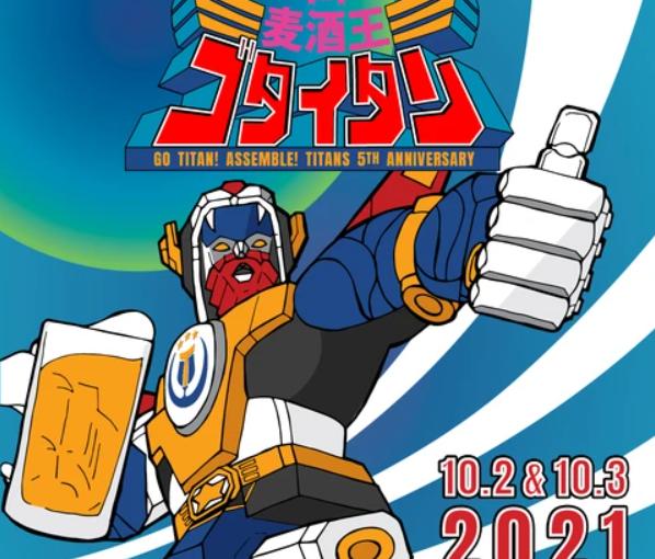 おかげ様でタイタンズ5周年!Go TITAN! 5th Anniversary Event開催!